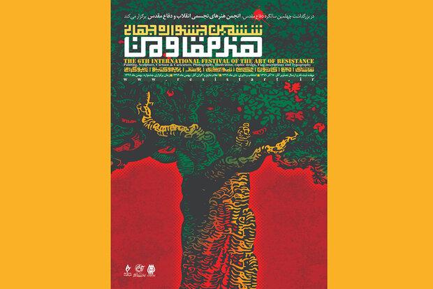 تمدید مهلت ارسال آثار به ششمین جشنواره جهانی «هنر مقاومت»