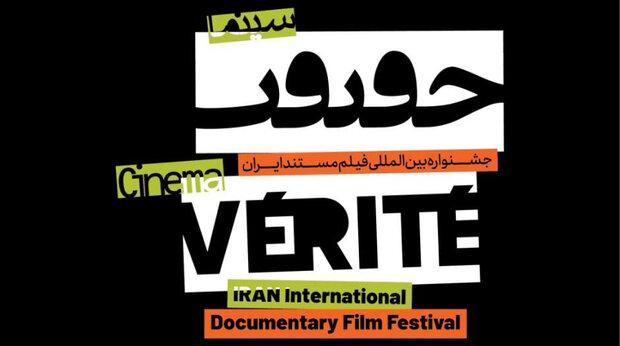 Cinema Vérité to review world's top docs