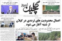 صفحه اول روزنامه های گیلان ۲۹ آبان ۹۹