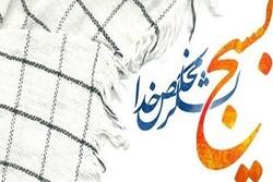 اجرای ۴۱۰ برنامه ویژه هفته بسیج در رامسر/با تفکر بسیجی پیروزیم