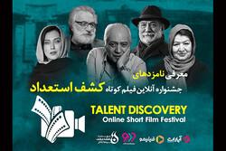 معرفی نامزدهای جشنواره آنلاین فیلم کوتاه «کشف استعداد»