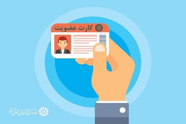 3605848 » مجله اینترنتی کوشا » طرح عضویت رایگان در کتابخانههای عمومی کشور با ارسال پیامک 1