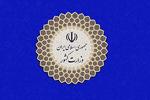 تبلیغات انتخابات ریاستجمهوری از ۷ خرداد آغاز میشود