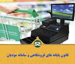 قانون پایانههای فروشگاهی چگونه جلوی فرار مالیاتی را میگیرد؟/ مالیات بر درآمد اشخاص کاملکننده است