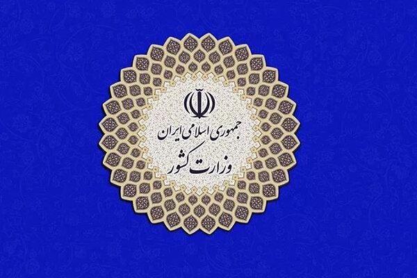 توضیح وزارت کشور درباره اختلاف آرایِ اعلامی