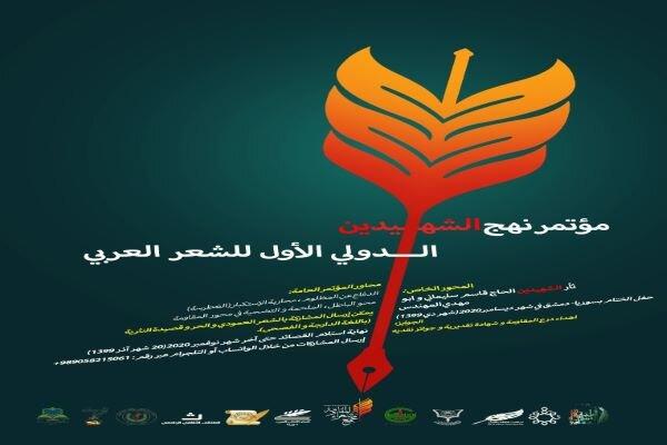 مؤتمر نهج الشهیدین الدولي الأول للشعر العربي