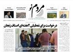 صفحه اول روزنامه های استان زنجان ۱ آذر ۹۹