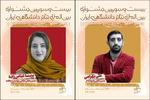 ۲ انتصاب در جشنواره تئاتر دانشگاهی