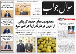 صفحه اول روزنامه های گیلان اول آذر ۹۹