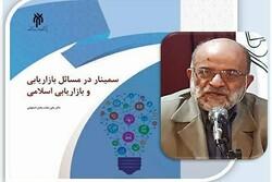 کتاب سمینار در مسائل بازاریابی و بازاریابی اسلامی منتشر میشود