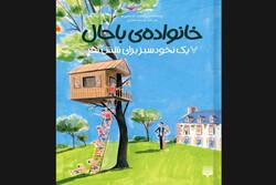هفتمین جلد «خانواده باحال» به کتابفروشیها آمد