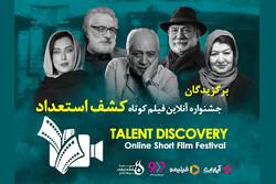 معرفی برگزیدگان جشنواره آنلاین فیلم کوتاه کشف استعداد