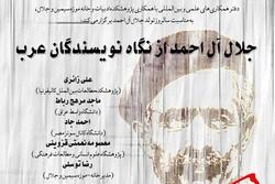 نشست جلال آل احمد از نگاه نویسندگان عرب، برگزار میشود