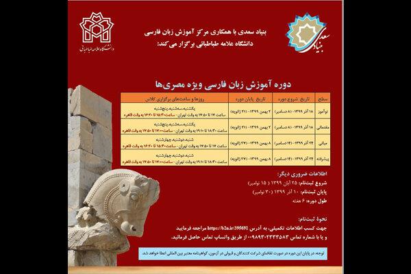دوره برخط آموزش زبان فارسی ویژه فارسی آموزان مصری برگزار میشود