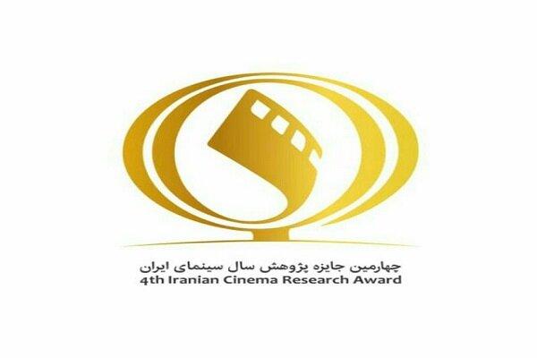 Call for 4th  Iranian Cinema Annual Research Award