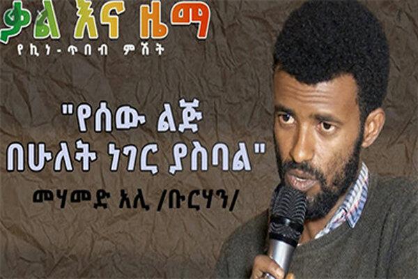پخش زنده برنامه «شعر و ادب فارسی در ایران» در اتیوپی