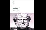 «ارسطو»ی مکلیش منتشر شد/ شرحی از دستگاه زیباییشناسی معلم اول