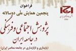 فراخوان پنجمین همایش «پژوهش اجتماعی و فرهنگی در جامعۀ ایران»