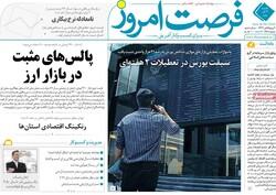 روزنامه های اقتصادی یکشنبه ۲ آذر ۹۹