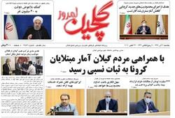 صفحه اول روزنامه های گیلان دوم آذر ۹۹