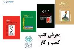 معرفی چهار کتاب حوزه کسب و کار در فضای مجازی