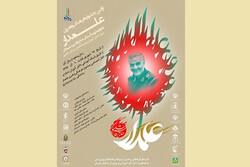 ۱۰ آذرماه؛ آخرینمهلت ارسال آثار به جشنواره فرهنگی هنری «علمدار» یادواره «سردار سلیمانی»