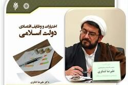 «اختیارات و وظایف اقتصادی دولت اسلامی» بهزودی منتشر میشود