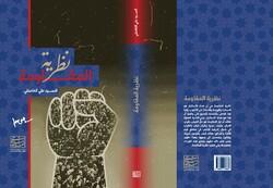"""وقفة بین ایدي قائد الثورة السلامیة مع کتاب """"نظریة المقاومة"""""""