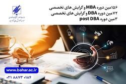 اطلاعیه پذیرش دوره MBA و دوره DBA موسسه بهار
