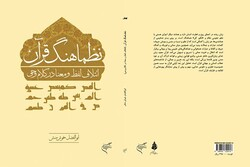 کتاب نظماهنگ قرآن؛ ائتلاف لفظ و معنا در کلام وحی منتشر شد