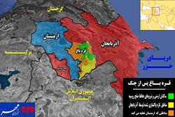 گزارش ویژه مهر از نبرد ۴۴ روزه در شمال رود ارس؛/سرنوشت قره باغ پس از ۴۴ روز درگیری