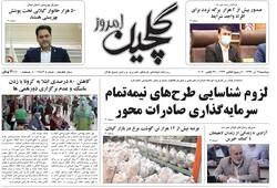 صفحه اول روزنامه های گیلان سوم آذر ماه ۹۹