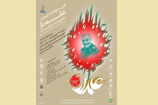 ارسال بیش از ۹۷ هزار اثر به دبیرخانه کشوری جشنواره فرهنگی علمدار