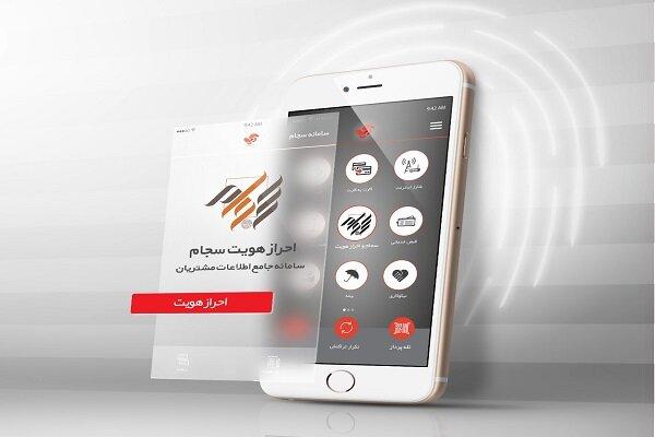ثبت نام و احراز هویت ۴۱۰ هزار نفر هرمزگانی در سجام
