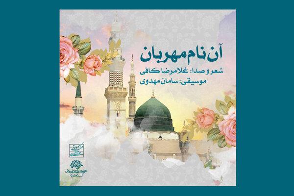 تک آهنگ «آن نام مهربان» منتشر شد/ همراهی مرکز موسیقی حوزه هنری