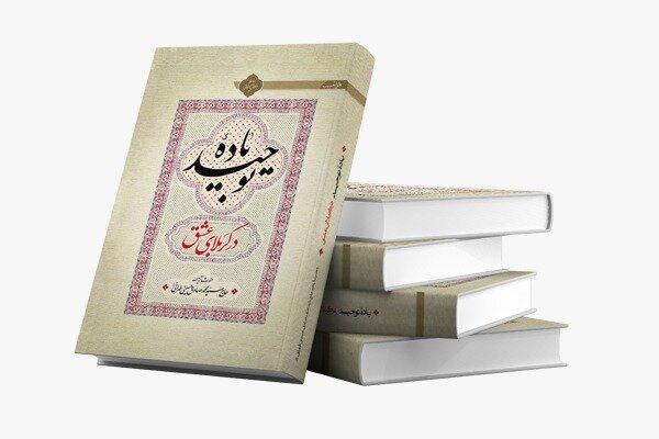 کتاب «باده توحید در کربلای عشق» آیت الله حسینی طهرانی منتشر شد