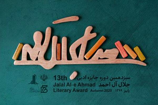 نامزدهای بخش نقد ادبی جایزه جلال معرفی شدند