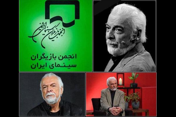تسلیت انجمن بازیگران سینمای ایران برای درگذشت چنگیز جلیلوند
