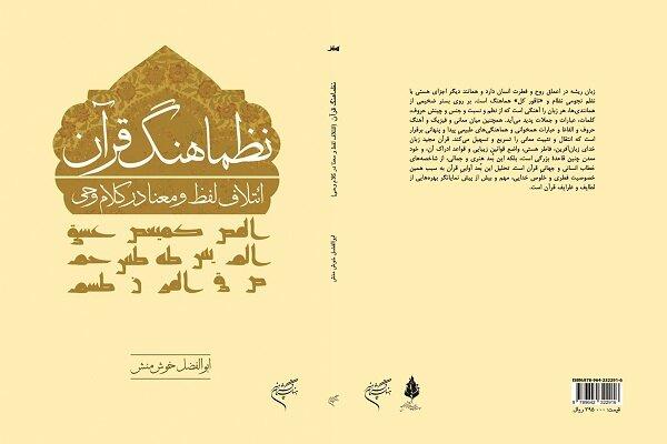 قرآن،زبان،لفظ،آهنگ،معنا،هنر،كتاب،حروف،فرهنگستان،وحي