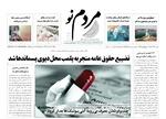 صفحه اول روزنامه های استان زنجان ۳ آذر ۹۹