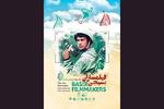 اعلام نامزدهای بخش «فیلمسازان بسیجی» جشنواره فیلم «مقاومت»