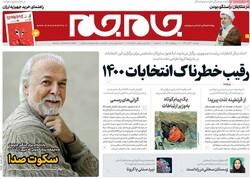روزنامه های صبح دوشنبه ۳ آذر ۹۹