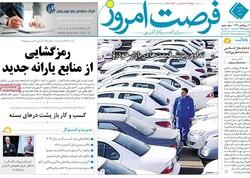 روزنامه های اقتصادی دوشنبه ۳ آذر ۹۹