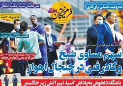 روزنامه های ورزشی دوشنبه ۳ آذر ۹۹