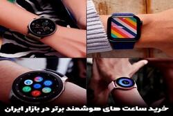 خرید ساعت هوشمند و ساعتهای هوشمند برتر در بازار ایران