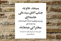 مسجد جاوید؛ سنگر نیروهای مسلمان و مبارز