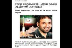 مقاله «تهرانی مقدم، پدر برنامه موشکی ایران» در سریلانکا منتشر شد
