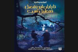 رمان وحشت «تا پایان این فصل تعطیل است» برای نوجوانان منتشر شد