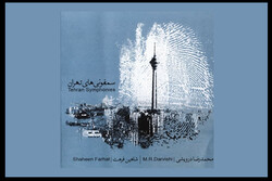 «سمفونی های تهران» را دوباره بشنوید