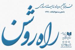 فراخوان رویداد نمایشنامهنویسی «راه روشن» منتشر شد